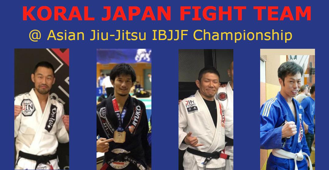 鍵山、森田、石毛、天田、アジアオープン柔術選手権!