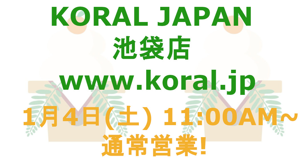 1月4日(土) KORAL JAPAN 通常営業