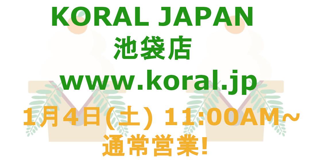 KORAL JAPAN 池袋店 初売りは4日(土)!