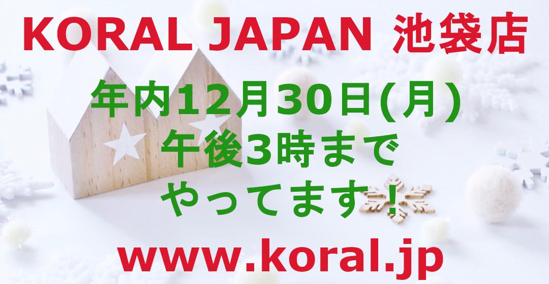コラルジャパン 12月30日まで営業!